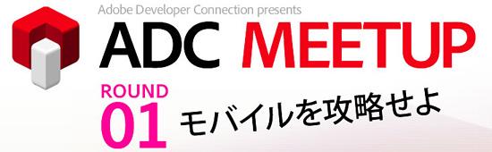 ADC MEETUP ROUND01