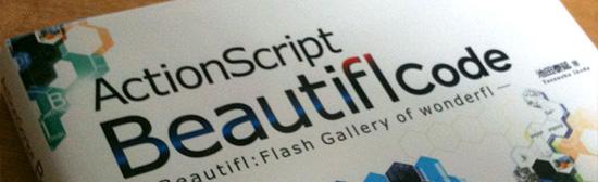 ActionScript Beautifl Code〜Beautifl: Flash Gallery of wonderfl〜 の紹介